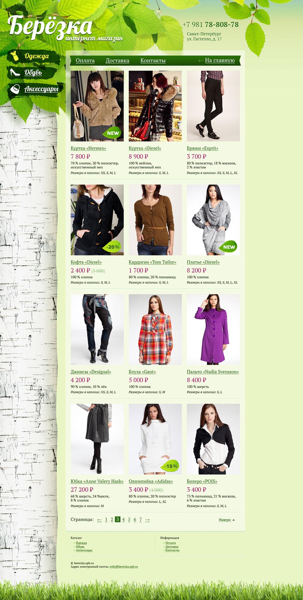 f4e8f590480 Создание сайта интернет-магазина модной одежды «Березка» - Работы ...